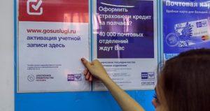 Активация учетной записи на почте