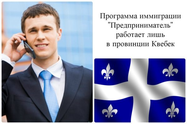 Бизнес-иммиграция в Квебек