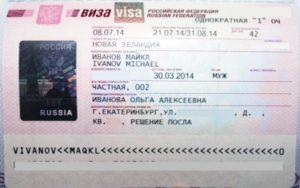 Частная виза выдается на срок не более 90 дней, возможно однократное или повторное визирование
