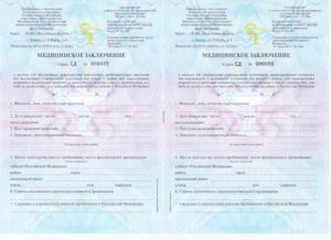 Для получения ВНЖ иностранному гражданину необходимо пройти медкомиссию