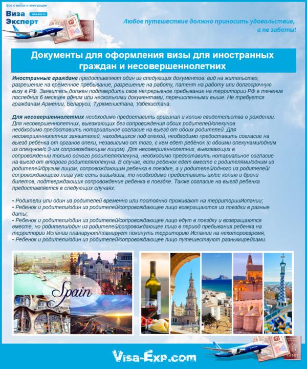 Документы для оформления визы для иностранных граждан и несовершеннолетних