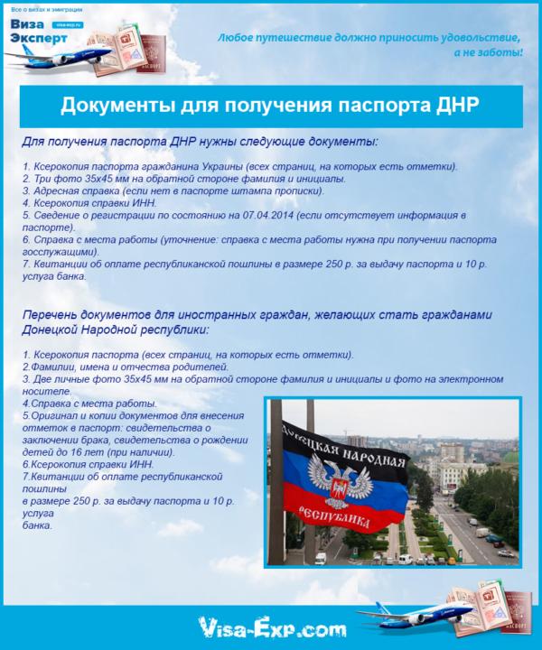 Документы для получения паспорта ДНР