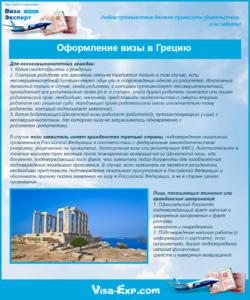 Дополнительные документы для визы в Грецию