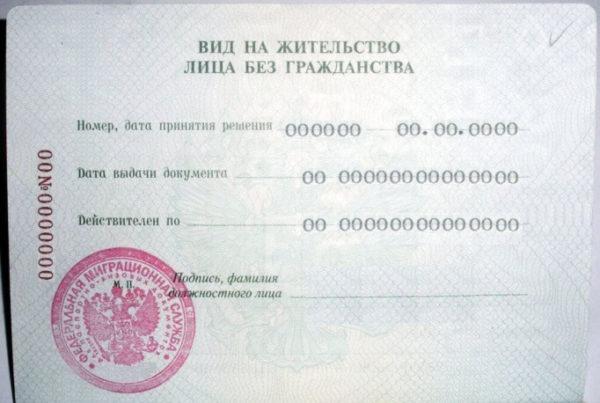 Изображение - Как проверить готовность внж est-neskolko-prichin-zaderzhki-vydachi-vnzh-600x403