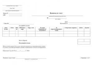 Изображение - Виза в польшу за покупками finansovye-garantii-1-300x212
