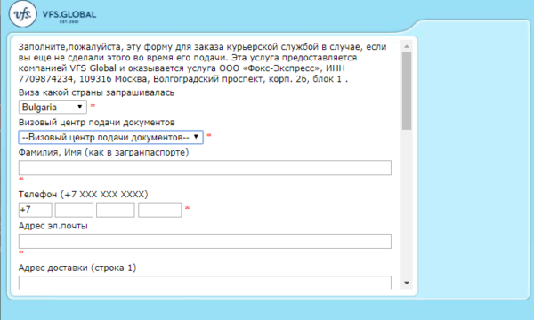 Форма для онлайн заказа доставки из Визового центра