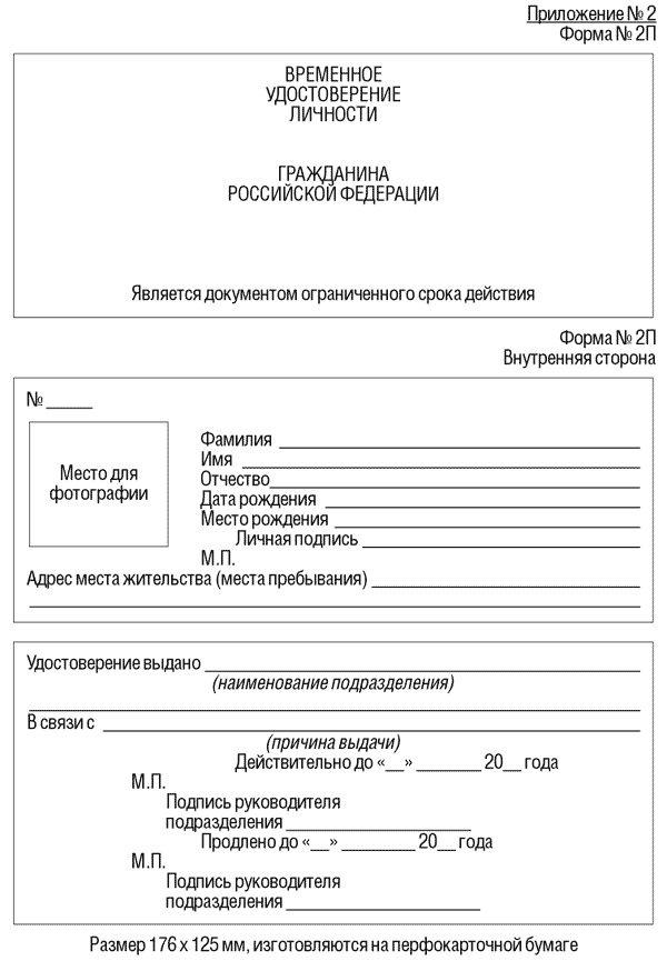Форма для временного удостоверения личности