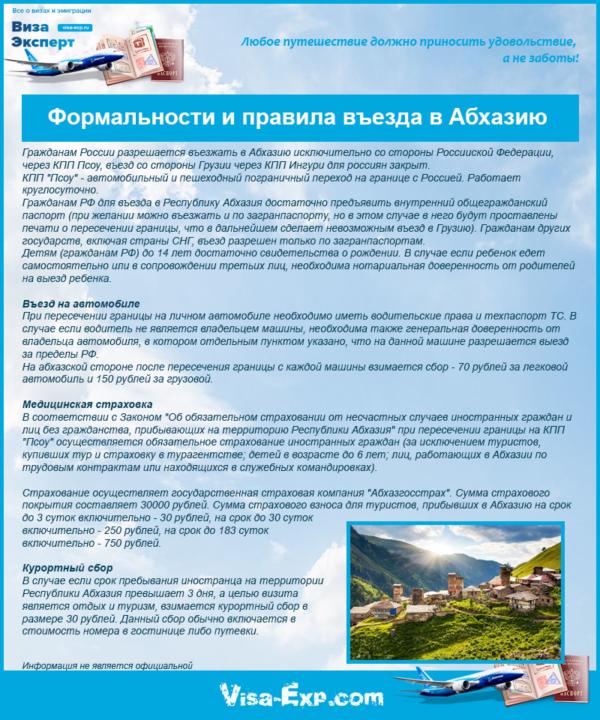 Формальности и правила въезда в Абхазию
