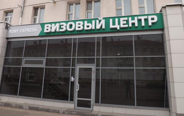 Фото Визового центра