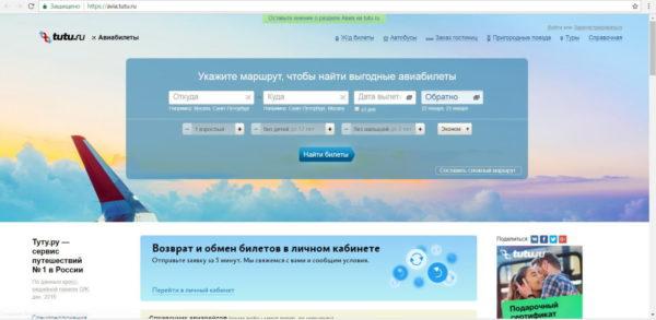 Главная страница портала АвиаТуту.ру