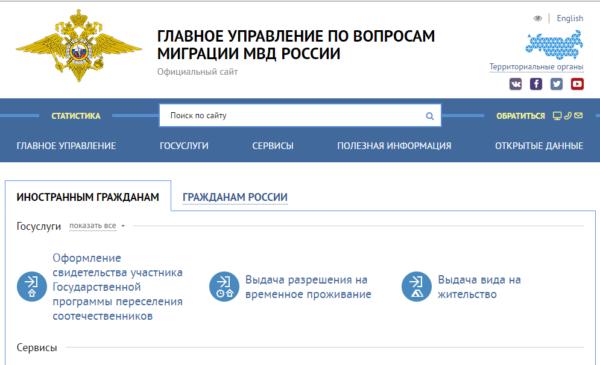 Главная страница сайта ГУВМ МВД РФ