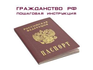 Гражданство РФ - пошаговая инструкция