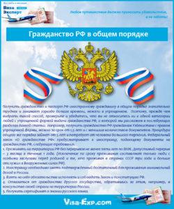 Гражданство РФ в общем порядке