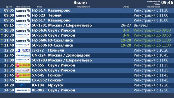 Информационным табло с указаниями номера выхода, рейса и времени регистрации, посадки и отлета