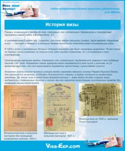 История визы
