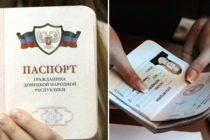 Как получить паспорт ДНР?