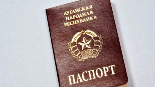 Как получить паспорт ЛНР