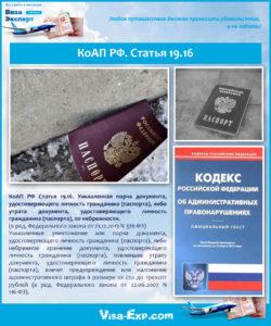 КоАП РФ. Статья 19.16