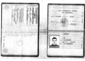 Копия внутреннего паспорта