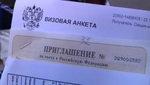 Какие документы нужны для оформления приглашения в россию