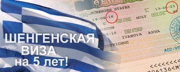Шенгенская мультивиза может быть выдана туристу одной из стран-участниц шенгенского соглашения и дает заявителю право многократного въезда и свободного передвижения по всей территории Шенгена в заданном интервале времени