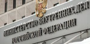 Министерство внутренних дел предоставляет информацию о непогашенных судимостях