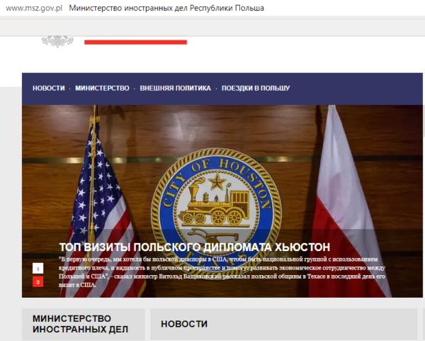 Изображение - Виза в польшу за покупками ministerstwo-spraw-zagranicznych-rzeczypospolitej-polskiej-600x481