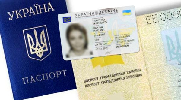 Национальный паспорт Украины