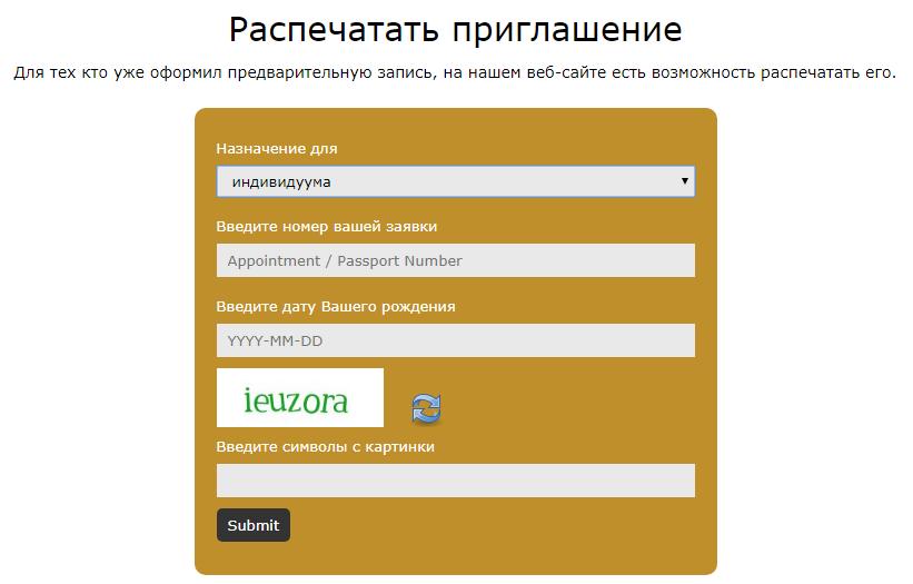 Регистрационный номер при получении визы в грецию