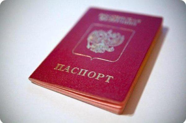 Не забудьте взять оригинал старого заграничного паспорта