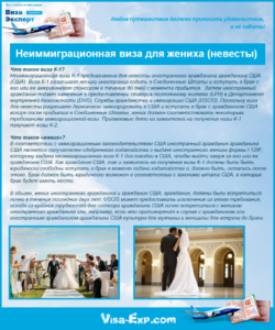 Неиммиграционная виза для жениха (невесты)