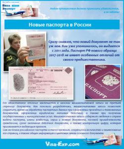 Новые паспорта в России