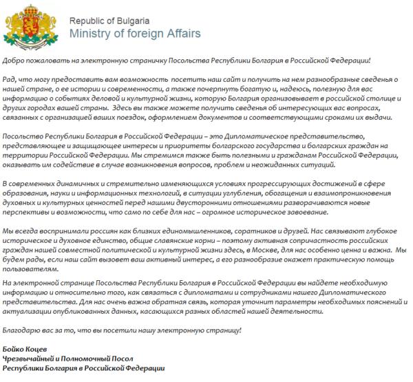 Обращение Посла на сайте Посольства Республики Болгарии