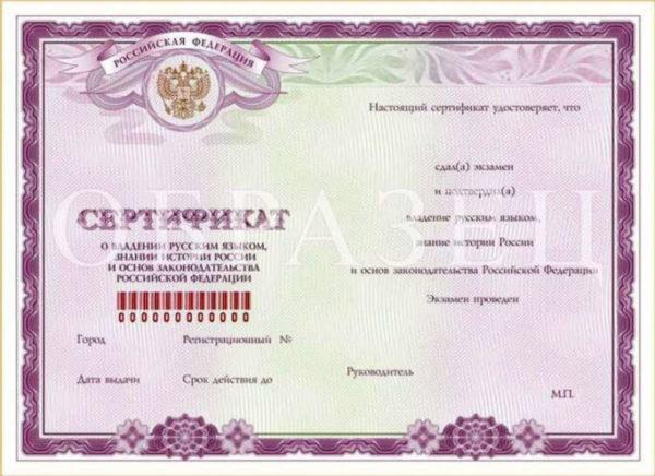 Образец сертификата о владении русским языком