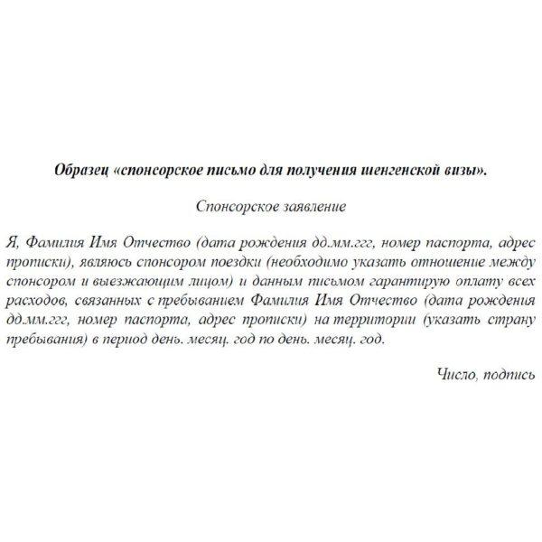 Образец спонсорского письма для оформления шенгенской визы