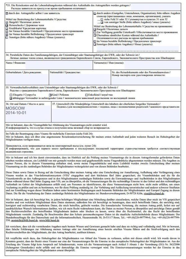 Образец заполнения анкеты на шенгенскую визу, страница 3