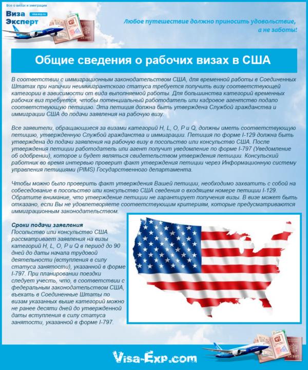 Общие сведения о рабочих визах в США