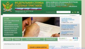 Официальный сайт исполнительных производств федеральной службы судебных приставов (ФССП) РФ