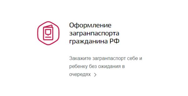 Оформление загранпаспорта гражданина РФ