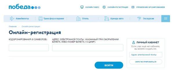 Онлайн регистрация авиакомпании Победа