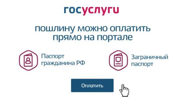 Оплата госпошлины онлайн на портале Госуслуг
