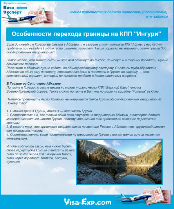 """Особенности перехода границы на КПП """"Ингури"""""""