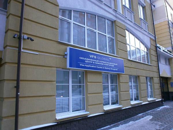 ОСВЦ на Ошарской. Объединенный сервисно-визовый центр