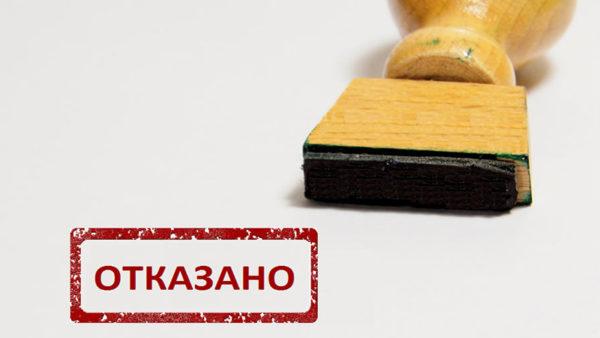 Изображение - Как проверить готовность внж otkaz-v-vydache-vnzh-mozhno-osporit-600x338