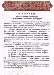 Памятка в паспорте