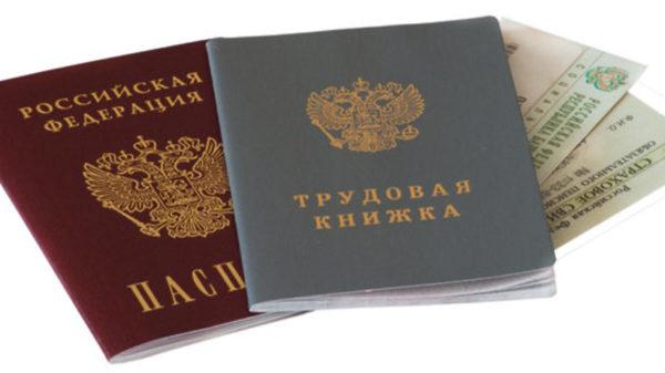 Паспорт и трудовая книжка обязательно должны быть у вас на руках при заполнении анкеты