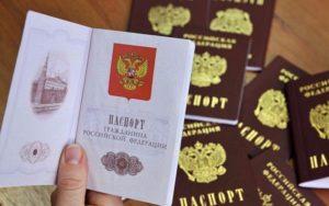 Подготовьте паспорт гражданина РФ