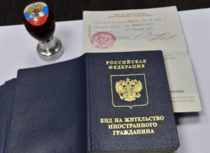 Получить ВНЖ в России