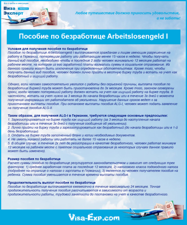 Пособие по безработице Arbeitslosengeld I