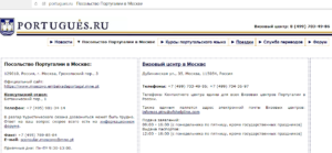 Посольство Португалии в Москве, сайт